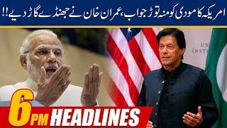 PM Imran Khan Fiery Announcement In America   News Headlines   6:00pm   23 Sep 2019   24 News HD
