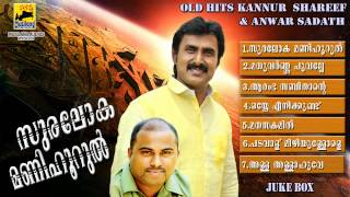 Mappila Pattukal Old Is Gold  Hits Of Kannur Shareef  Anwar Sadath  Malayalam Mappila Songs