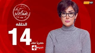 مسلسل ضد مجهول بطولة غادة عبد الرازق – الحلقة الرابعة عشر 14 | (Ded Maghool (EP14