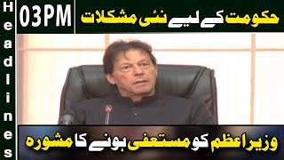 News Headlines | 03:00 PM | 21 November 2019 | Neo News HD
