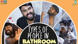 Types Of People In BathRoom || Pakkinti Kurradu