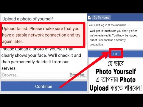 Solved Photo Yourself Facebook Photo Uploading Problem Solution | Not Connection Error 100% Working