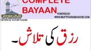 Rizq Ki Talaash - Mufti Tariq Masood