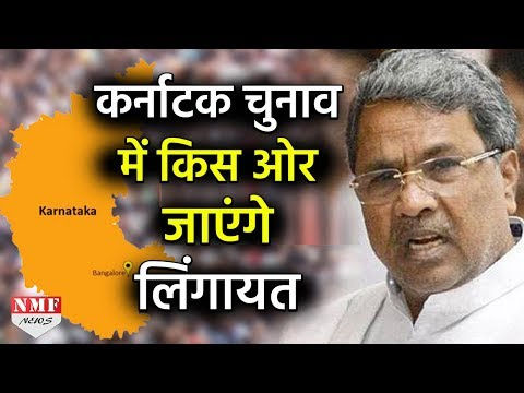 Lingayat वोट बैंक साधने में जुटी Congress और BJP