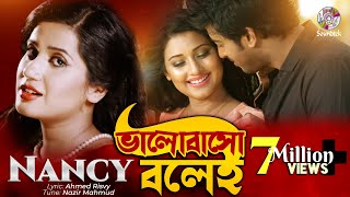 NANCY - ভালোবাসো বলেই - Valobasho Bolei - New Music Video 2016