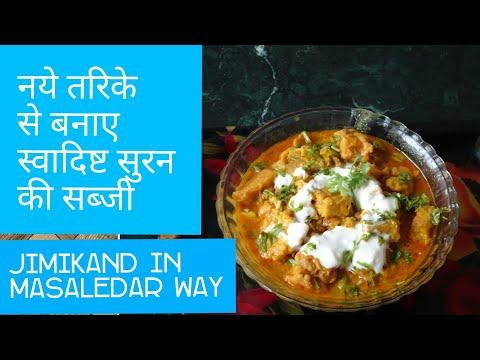 JIMIKAND KI MASALEDAR SABJI | Suran ki quick and easy masaledar recipe | Madhavi'sRasoi