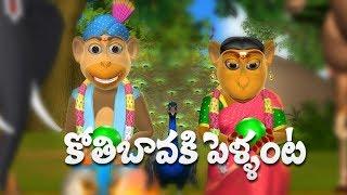 Koti Bavaku Pellanta Telugu Rhymes for Children - 3D Animation Telugu Kids Songs
