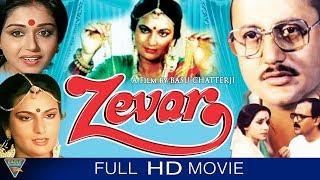 Zevar Hindi Full Movie HD || Anupam Kher, Alok Nath, Ravi Baswani, Sushmita || Eagle Hindi Movies