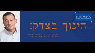 "#x202b;חינוך בצדק בהגשת ד""ר יהודה מימרן - תכנית 15, נוער בסיכון ומסגרות חוץ ביתיות#x202c;lrm;"