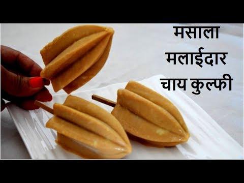 Masaledar Chai Kulfi   Unique Recipe Of Kulfi   Tea Kulfi   Chai Kulfi - By Food Connection