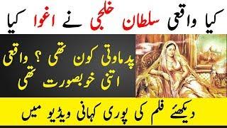 Padmavati Full Story In HIndi/Urdu | Real Story of Padmavati | TUT