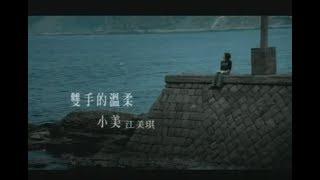 江美琪 Maggie Chiang - 雙手的溫柔 Gentleness Of Both Hands (官方完整版mv)