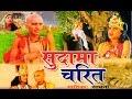 Download  Dehati Kissa - Sudama Charitr || सुदामा चरित्र || Singer Sadhna Trimurti cassette MP3,3GP,MP4