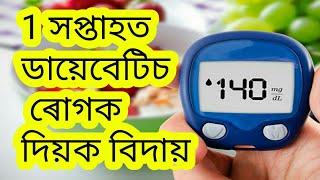 ডায়েবেটিচ ৰোগক 1 সপ্তাহত দিয়ক বিদায় ।। How to control diabetics // home remedies for diabetics