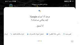 المساعد الصوتي لجوجل ((   بالعربي  )) .. اخيرا وبعد طول انتظار