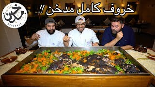 خروف كامل مدخن 🐑 -  مدخن 8 ساعات !! | Smoked Lamb ONLY in Saudi Arabia