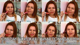 СВОТЧИ   ЖИДКАЯ ГУБНАЯ ПОМАДА-КРЕМ The One Lip Sensation   Ольга Полякова