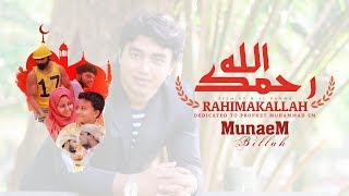 Rahimakallah ᴴᴰ By Munaem Billah | Official Full Video | New Bangla Islamic Song 2017