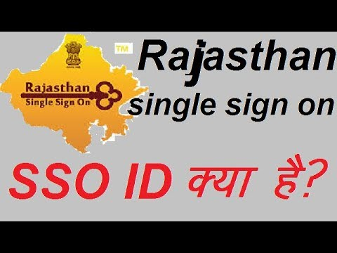 sso id kya h II sso rajasthan full detail in hindi II  sso tutorial rajasthan single sign on