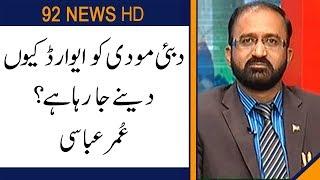 Umar Abbasi talk about, Why UAE giving PM Modi Highest Civilian Award?