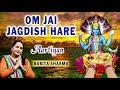 ॐ जय जगद श हर आरत Om Jai Jagdish Hare I Lord Vishnu Aarti BABITA SHARMA I LYRICAL VIDEO Aartiyan mp3