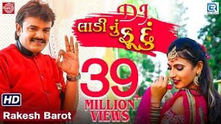 Dj Ladinu Fudu - RAKESH BAROT | New Gujarati Hit Song 2018 | Full Video | RDC Gujarati