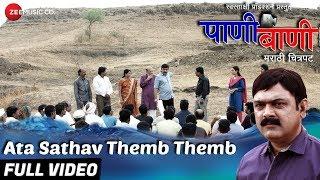 Ata Sathav Themb Themb - Full Video   Pani Bani   Makrand Anaspure & Teja Deokar   Atul Dive