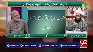 Subh e Noor | Fazail Hazrat Umar Farooq e Azam (R.A) - 21 September 2017 - 92NewsHDPlus
