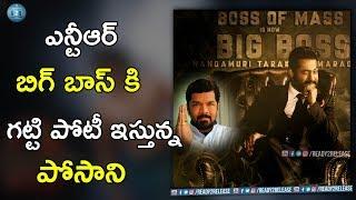 Posani Krishna Murali Shocking Eantry In Bigg Boss Show |  Star Maa | Jr Ntr | Ready2release