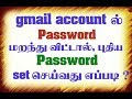 How to recover the gmail account password ?