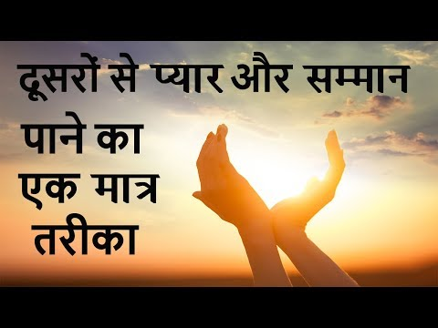How to get love and respect from others?     HINDI   