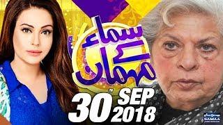 Syeda Abida Hussain | Samaa Kay Mehmaan | SAMAA TV | Sadia Imam | 30 September 2018