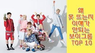 Download 왜 못 뜨는지 이해가 안되는 보이그룹 TOP 10 Video