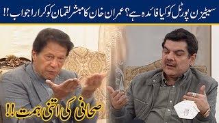 PM Imran Khan Grills Mubashir Lucman On Weird Question