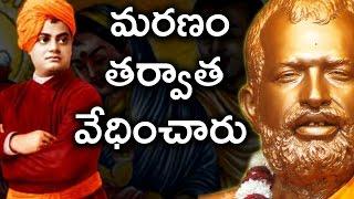 మరణం తర్వాత వాళ్ళని వేధించారు : స్వామి వివేకానంద జీవిత రహస్యాలు  I Swami Vivekananda Life Facts