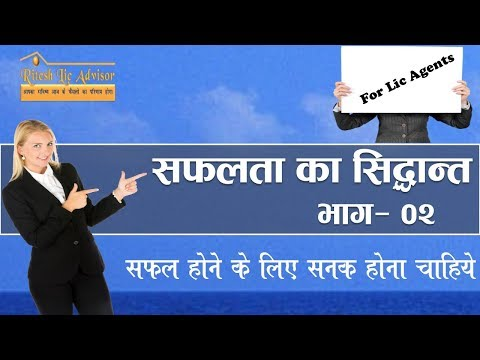 Success theory for Lic Agent (Saflta ki Sanak) Part 02