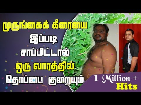 Reduce Belly Fat in 7 Days in Tamil