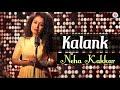 Neha Kakkar Kalank Title Track Cover Song Sing By Sonu Kakkar Female Version Arijit Singh mp3
