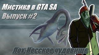Группа: https://vk.com/the_gta_legends  В этом видео я решил взяться за проверку мифа о Лох-Несском чудовище. Надеюсь вам понравиться!  Music from: https://soundcloud.com/kojo-beatz/beat-street-gangster  JOIN VSP GROUP PARTNER PROGRAM: https://youpartnerwsp.com/ru/join?89914