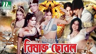 বিষাক্ত ছোবল - Bishakto Chobol | Amit Hasan | Neha | Danny Sidak | Megha | NTV Bangla Movie