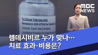 렘데시비르 누가 맞나…치료 효과·비용은? (2020.07.01/뉴스데스크/MBC)