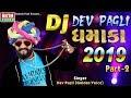 Download DJ Dev Pagli Dhamaka 2019 (Part - 2)    Dev Pagli    HD Video    Ekta Sound MP3,3GP,MP4