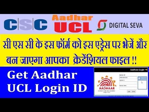 Apnacsc Get Aadhar UCL login Id Send Form This address ??