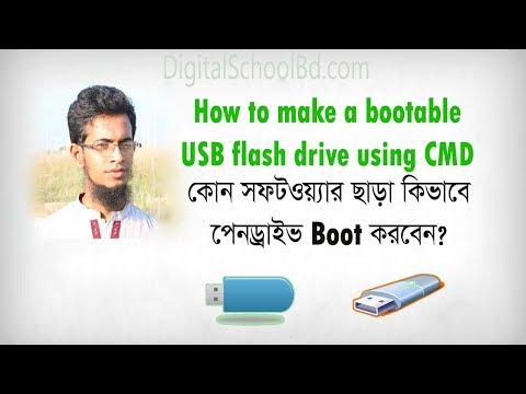 How to make a Bootable USB flash drive using Command Prompt 2017 Bengali