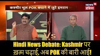 Hindi News Debate: Kashmir पर ख़त्म चढ़ाई, अब POK की बारी आई! I Aar Paar Amish Devgan के साथ