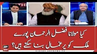 Can Maulana Fazlur Rehman shut down the country?