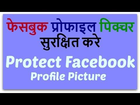 How to protect facebook profile picture guard | फेसबुक प्रोफाइल picture कैसे प्रोटेक्ट करे fb|