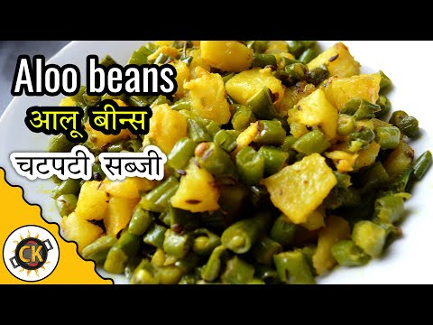 Green Beans & Potato (Aloo Faliyan) Sabzi Recipe by Chawlas-Kitchen.com