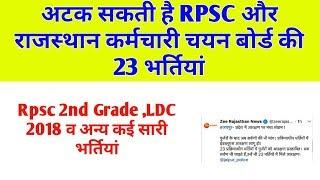 Download #Rpsc 2nd Grade 2018 सहित अटक सकती है 23 भर्तियां / #Latest News #LDC 2018 Video