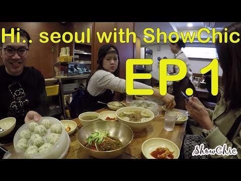 Hi.. seoul with ShowChic EP.1 กินเกี้ยวร้านดัง Myeongdong Kyoja